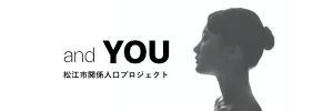and YOU松江市関係人口プロジェクト