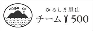 ひろしま里山チーム500